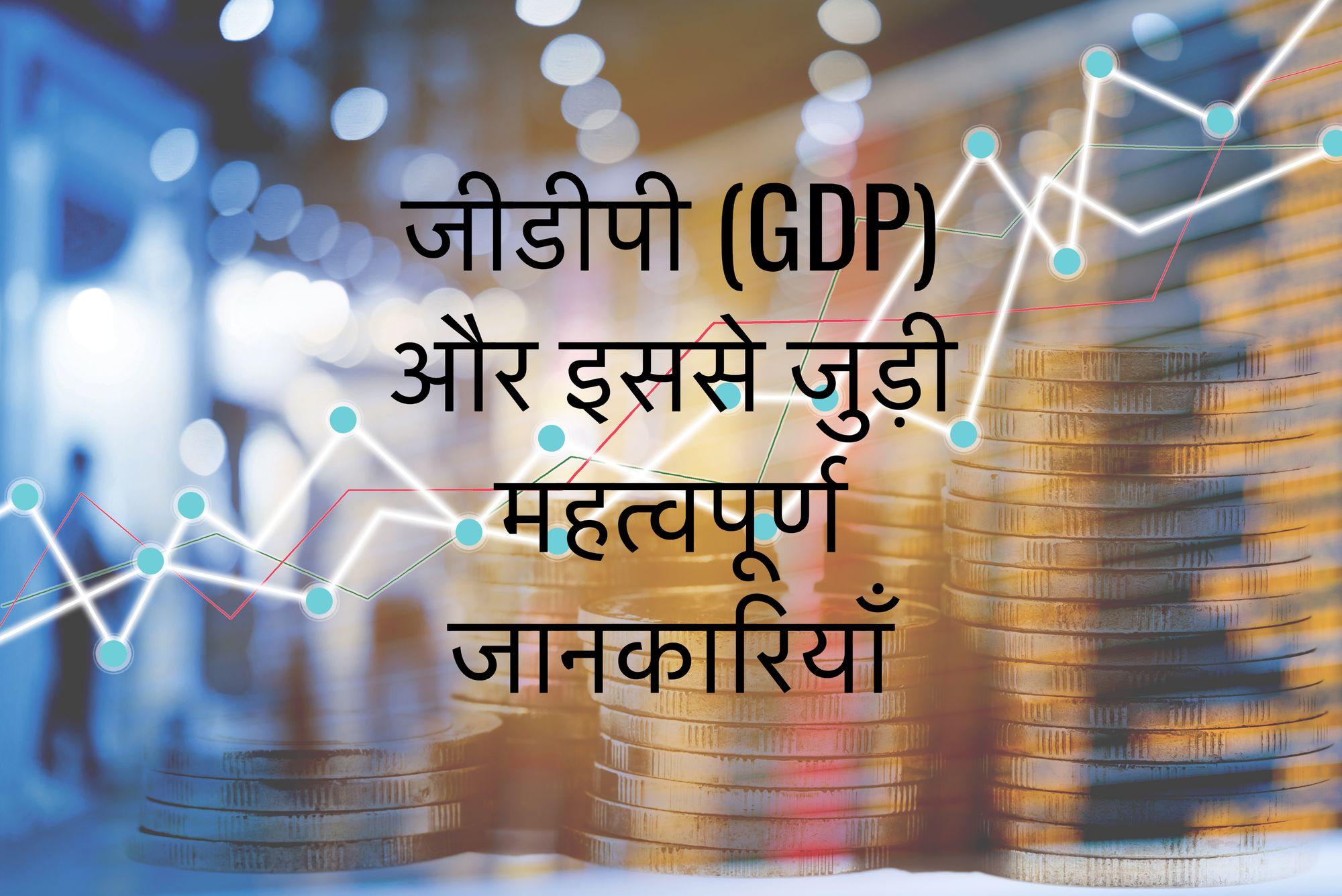 GDP क्या है? जी.डी.पी (GDP) के बारे में पूरी जानकारी